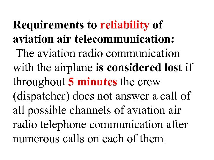 Requirements to reliability of aviation air telecommunication: The aviation radio communication with the airplane