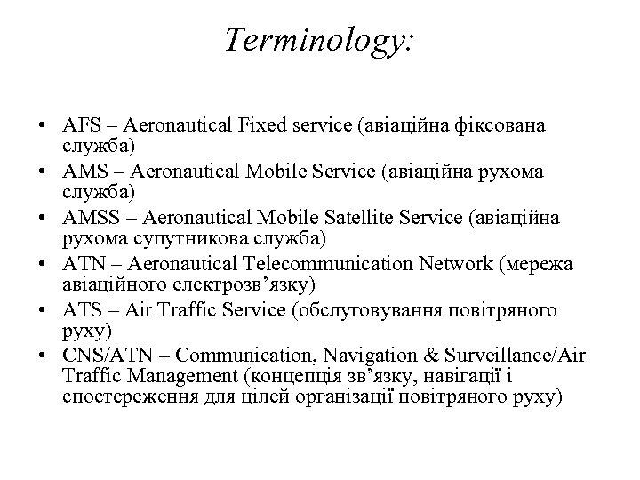 Terminology: • АFS – Aeronautical Fixed service (авіаційна фіксована служба) • АМS – Aeronautical