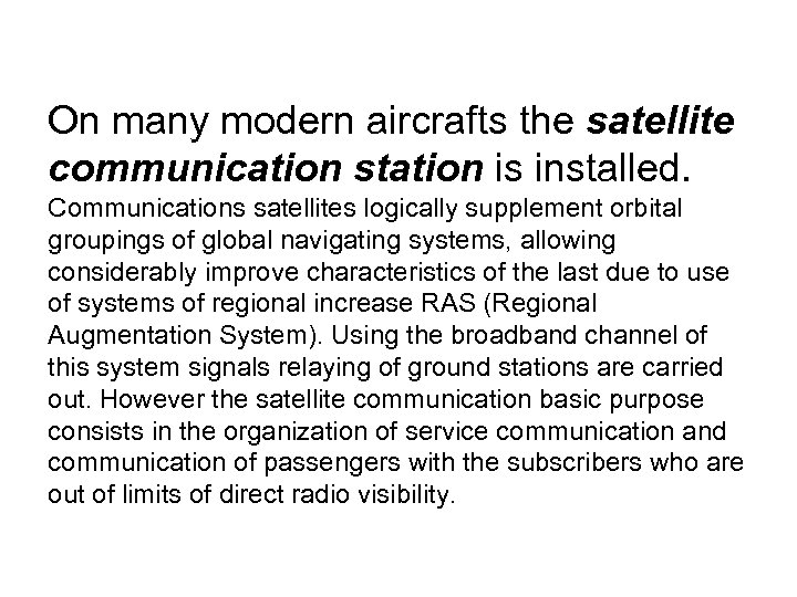 On many modern aircrafts the satellite communication station is installed. Communications satellites logically supplement