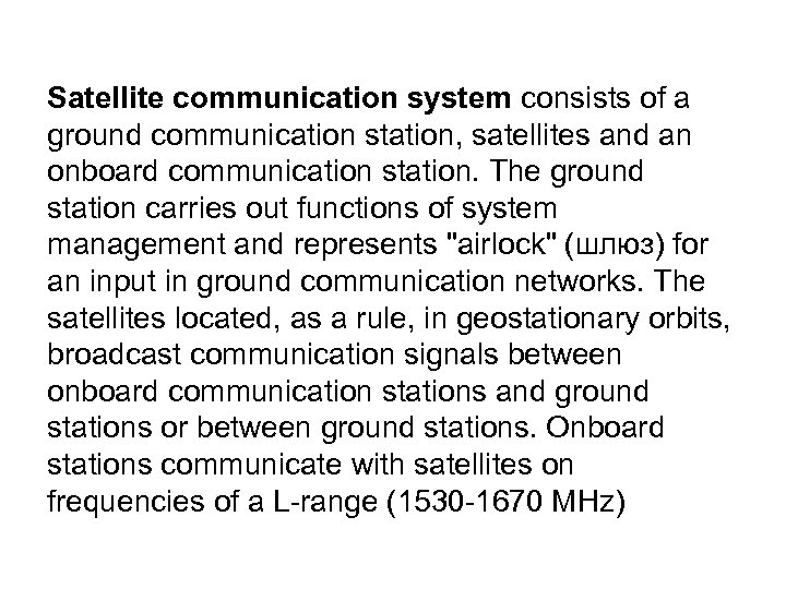 Satellite communication system consists of a ground communication station, satellites and an onboard communication
