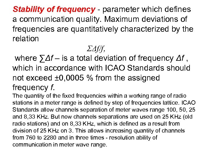 Stability of frequency - parameter which defines a communication quality. Maximum deviations of frequencies