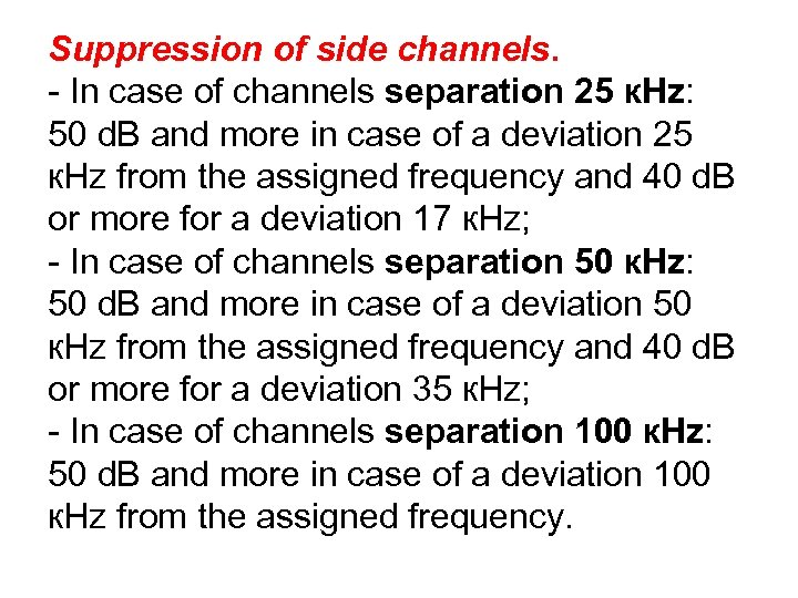 Suppression of side channels. - In case of channels separation 25 к. Hz: 50
