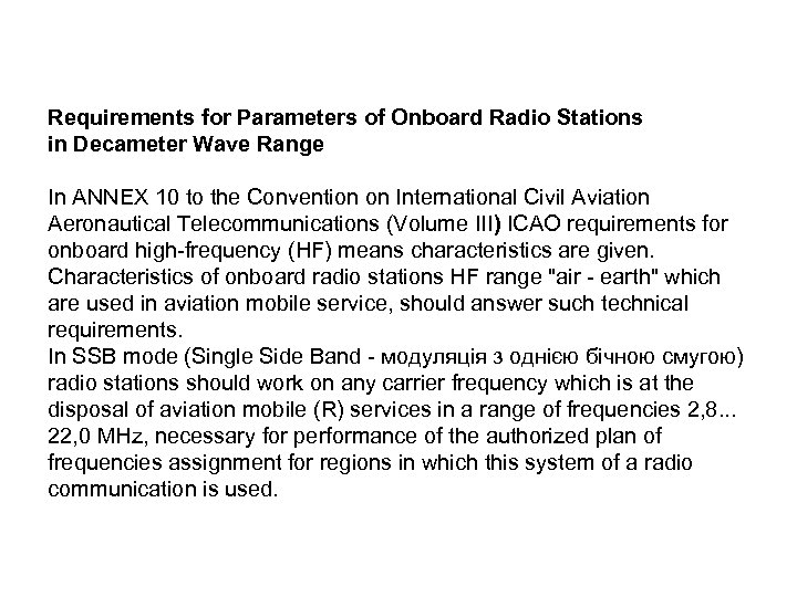 Requirements for Parameters of Onboard Radio Stations in Decameter Wave Range In ANNEX 10