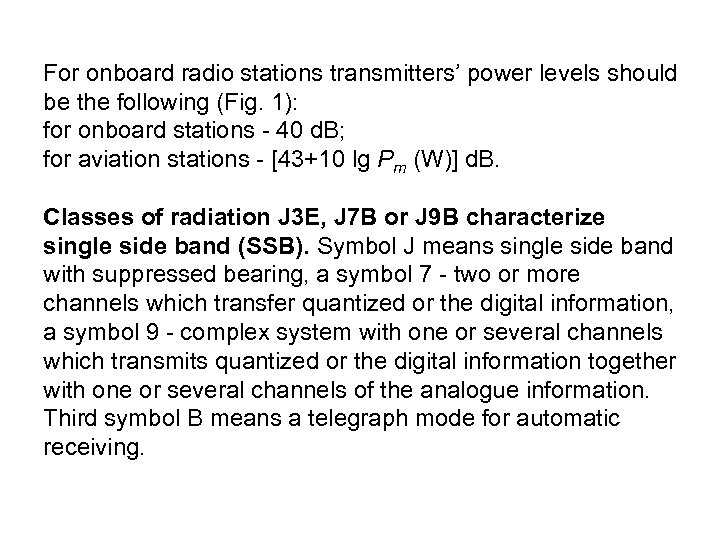 For onboard radio stations transmitters' power levels should be the following (Fig. 1): for