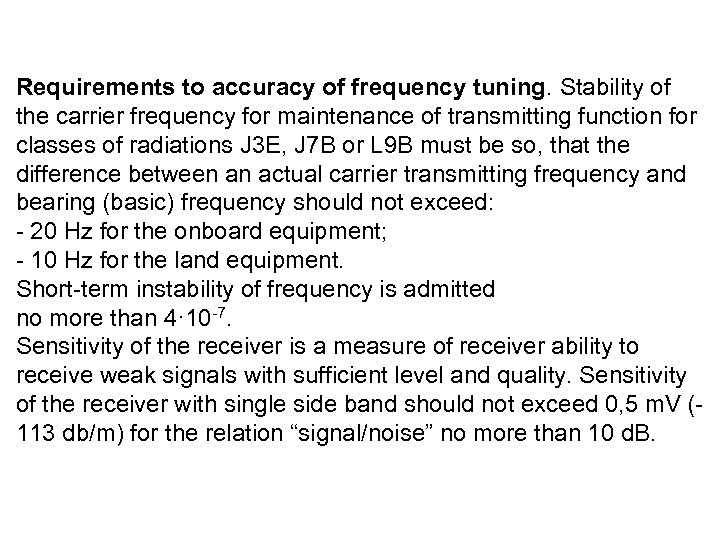 Requirements to accuracy of frequency tuning. Stability of the carrier frequency for maintenance of
