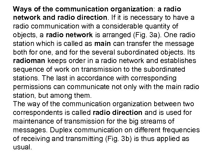 Ways of the communication organization: a radio network and radio direction. If it is