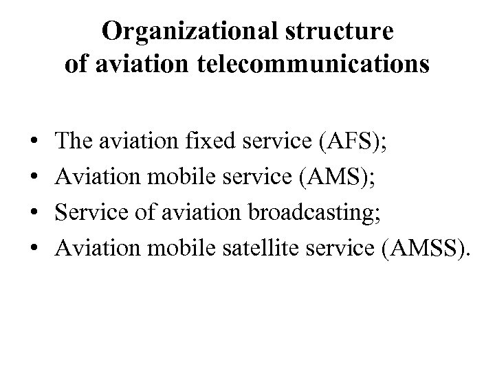 Organizational structure of aviation telecommunications • • The aviation fixed service (АFS); Aviation mobile