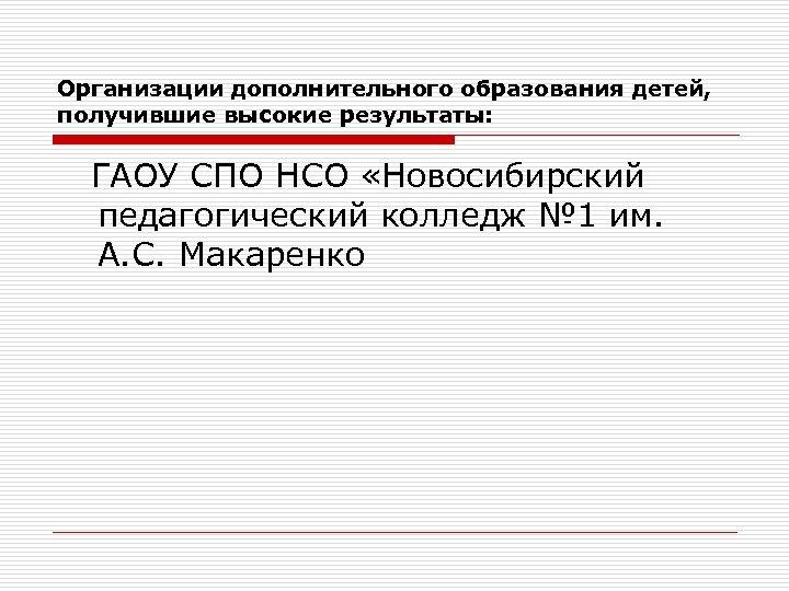 Организации дополнительного образования детей, получившие высокие результаты: ГАОУ СПО НСО «Новосибирский педагогический колледж №