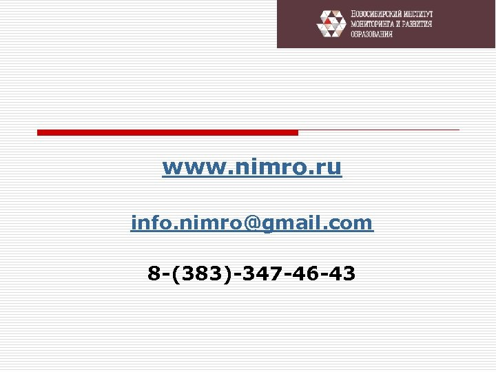 www. nimro. ru info. nimro@gmail. com 8 -(383)-347 -46 -43