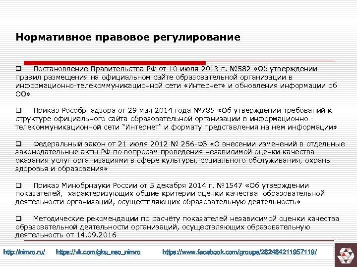 Нормативное правовое регулирование q Постановление Правительства РФ от 10 июля 2013 г. № 582