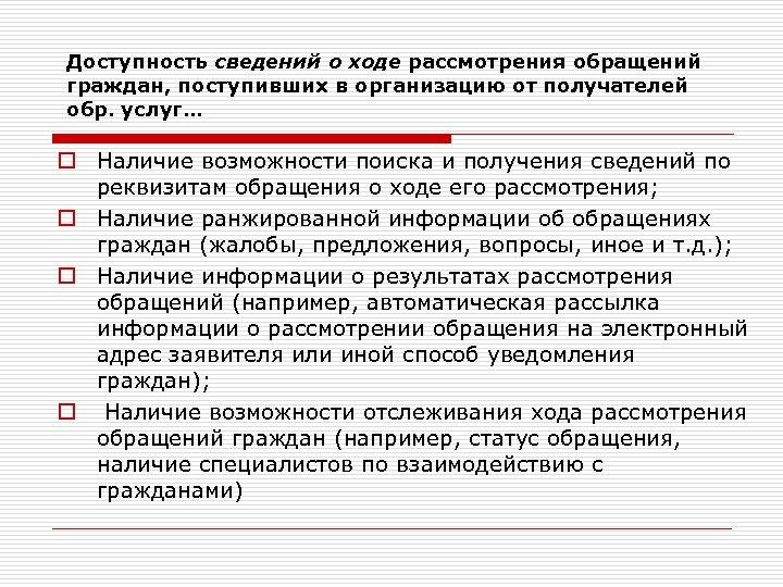 Доступность сведений о ходе рассмотрения обращений граждан, поступивших в организацию от получателей обр. услуг…