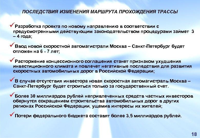 ПОСЛЕДСТВИЯ ИЗМЕНЕНИЯ МАРШРУТА ПРОХОЖДЕНИЯ ТРАССЫ üРазработка проекта по новому направлению в соответствии с предусмотренными