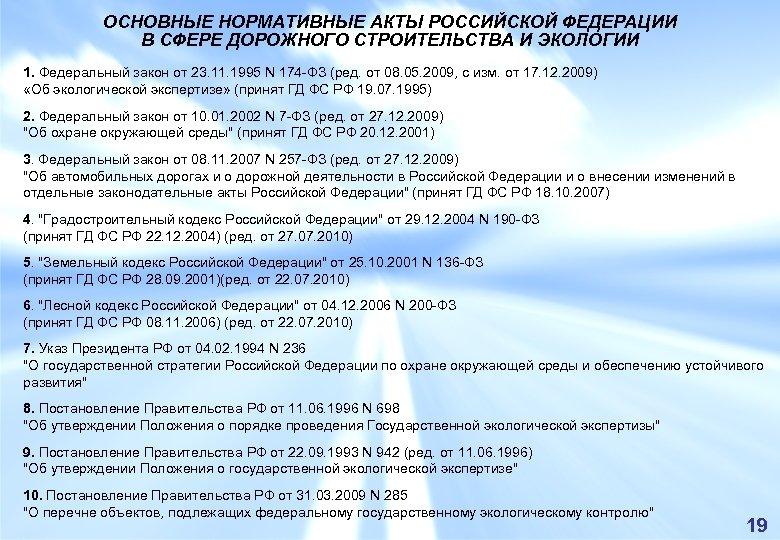 ОСНОВНЫЕ НОРМАТИВНЫЕ АКТЫ РОССИЙСКОЙ ФЕДЕРАЦИИ В СФЕРЕ ДОРОЖНОГО СТРОИТЕЛЬСТВА И ЭКОЛОГИИ 1. Федеральный закон