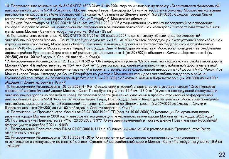 14. Положительное заключение № 372 -07/ГГЭ-4633/04 от 31. 05. 2007 года по инженерному проекту