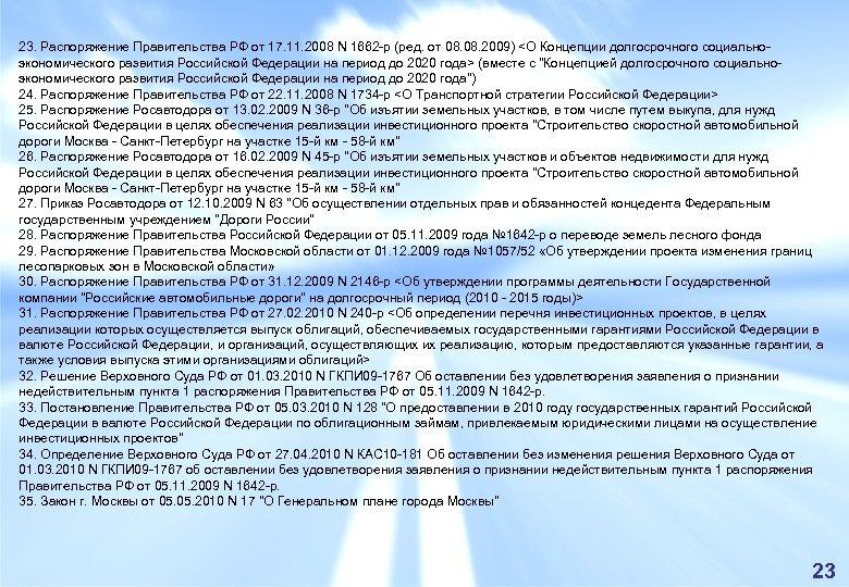 23. Распоряжение Правительства РФ от 17. 11. 2008 N 1662 -р (ред. от 08.