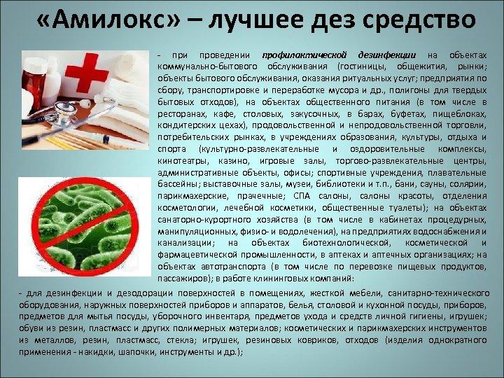 «Амилокс» – лучшее дез средство при проведении профилактической дезинфекции на объектах коммунально бытового