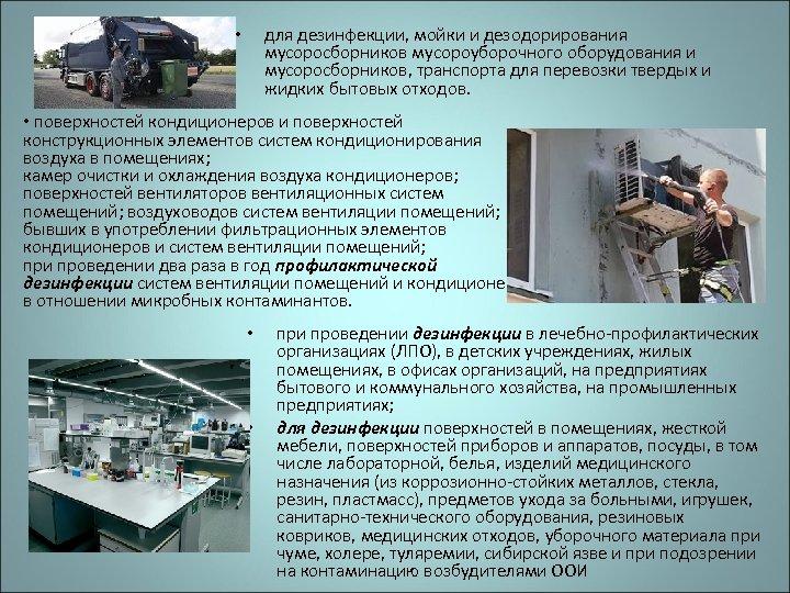 для дезинфекции, мойки и дезодорирования мусоросборников мусороуборочного оборудования и мусоросборников, транспорта для перевозки твердых
