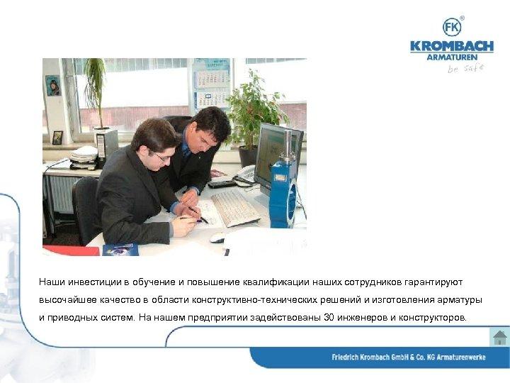Наши инвестиции в обучение и повышение квалификации наших сотрудников гарантируют высочайшее качество в области