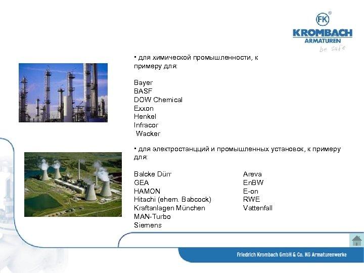 • для химической промышленности, к примеру для: Bayer BASF DOW Chemical Exxon Henkel