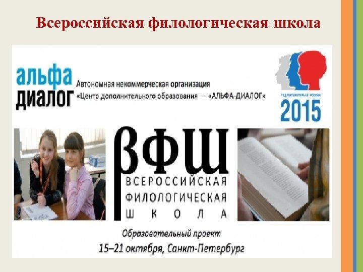Всероссийская филологическая школа