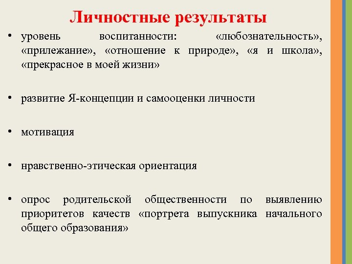 Личностные результаты • уровень воспитанности: «любознательность» , «прилежание» , «отношение к природе» , «я