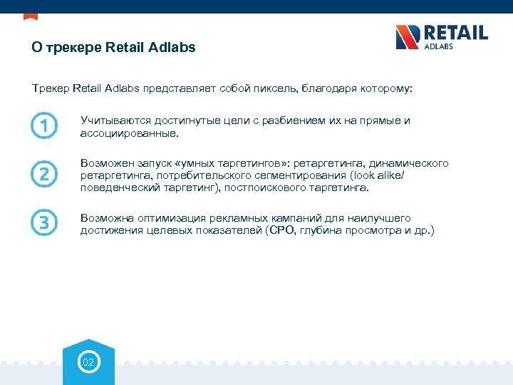 О трекере Retail Adlabs Трекер Retail Adlabs представляет собой пиксель, благодаря которому: Учитываются достигнутые