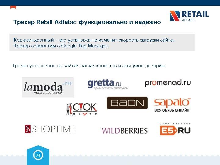 Трекер Retail Adlabs: функционально и надежно Код асинхронный – его установка не изменит скорость