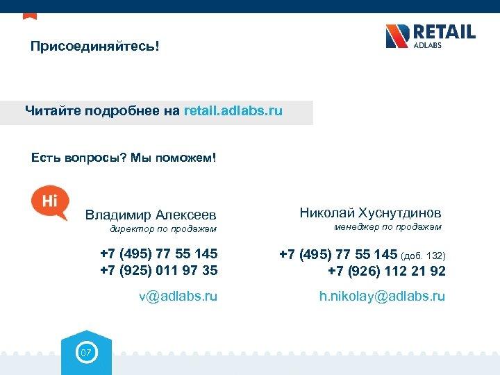 Присоединяйтесь! Читайте подробнее на retail. adlabs. ru Есть вопросы? Мы поможем! Владимир Алексеев директор