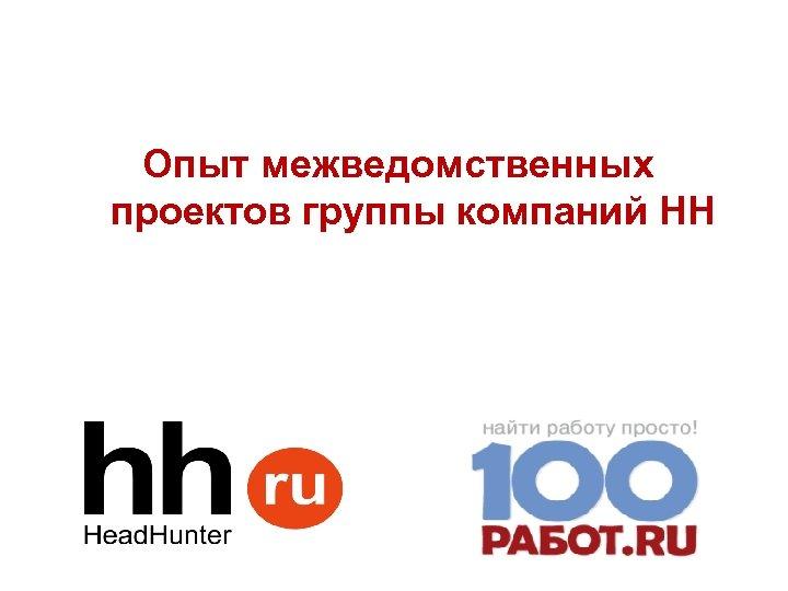 Опыт межведомственных проектов группы компаний HH