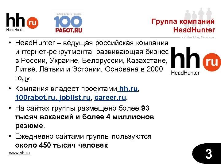 Группа компаний Head. Hunter • Head. Hunter – ведущая российская компания интернет-рекрутмента, развивающая бизнес