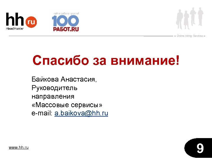 Online Hiring Services Спасибо за внимание! Байкова Анастасия, Руководитель направления «Массовые сервисы» е-mail: a.