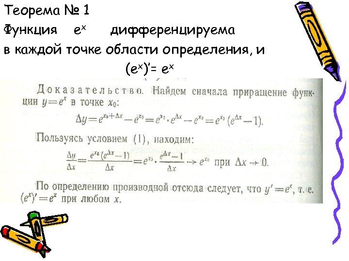 Теорема № 1 Функция ех дифференцируема в каждой точке области определения, и (ех)'= ех