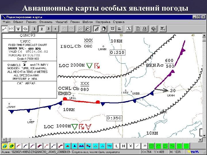 Авиационные карты особых явлений погоды