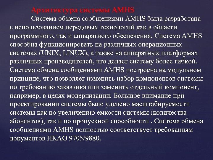 Архитектура системы AMHS Система обмена сообщениями AMHS была разработана с использованием передовых технологий как