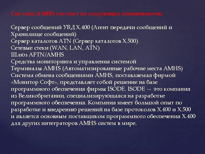 Система AMHS состоит из следующих компонентов: Сервер сообщений УВД X. 400 (Агент передачи сообщений