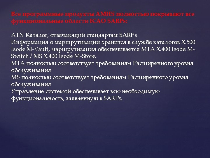 Все программные продукты AMHS полностью покрывают все функциональные области ICAO SARPs: ATN Каталог, отвечающий