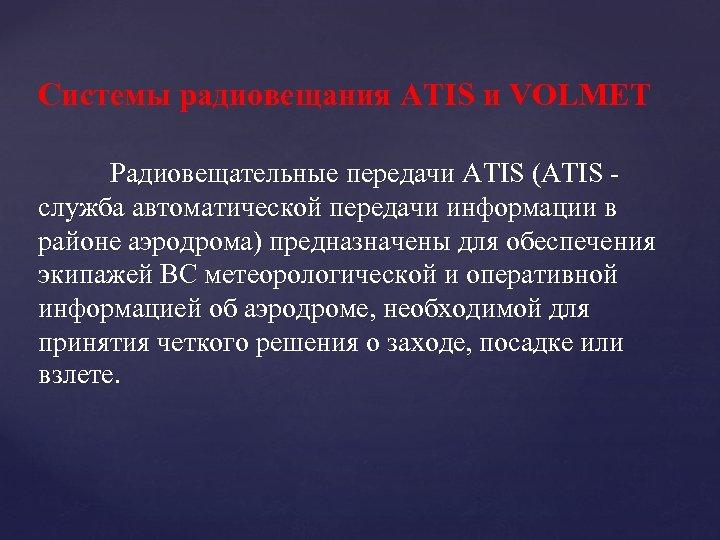 Системы радиовещания ATIS и VOLMET Радиовещательные передачи ATIS (ATIS служба автоматической передачи информации в