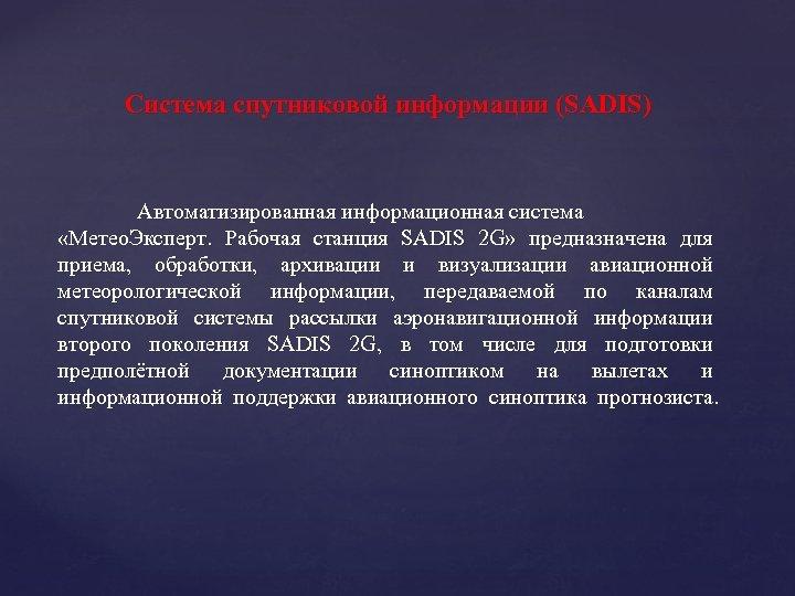 Система спутниковой информации (SADIS) Автоматизированная информационная система «Метео. Эксперт. Рабочая станция SADIS 2 G»