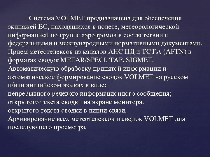 Система VOLMET предназначена для обеспечения экипажей ВС, находящихся в полете, метеорологической информацией по группе