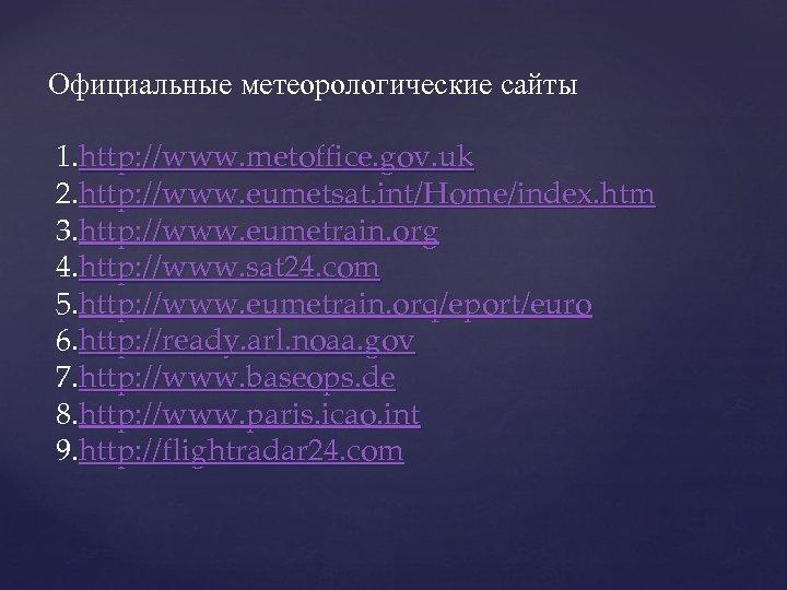 Официальные метеорологические сайты 1. http: //www. metoffice. gov. uk 2. http: //www. eumetsat. int/Home/index.