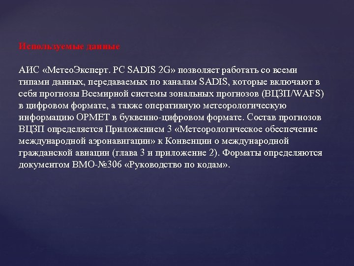 Используемые данные АИС «Метео. Эксперт. РС SADIS 2 G» позволяет работать со всеми типами