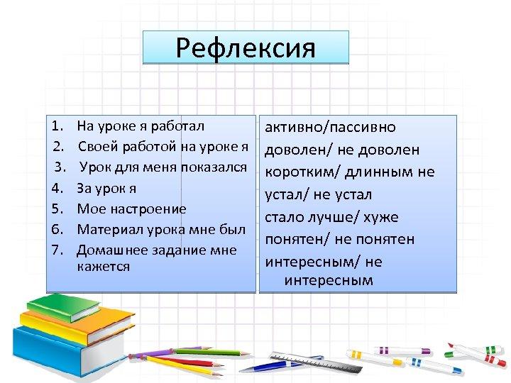 Рефлексия 1. 2. 3. 4. 5. 6. 7. На уроке я работал Своей работой