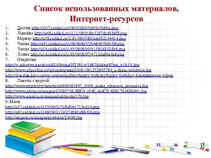 Список использованных материалов, Интернет-ресурсов 1. Ластик http: //i 007. radikal. ru/0905/28/b 7 e 903