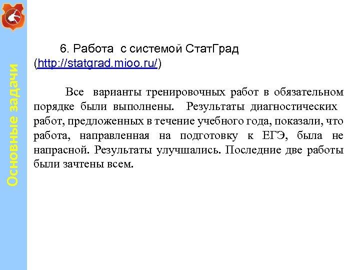 Основные задачи 6. Работа с системой Стат. Град (http: //statgrad. mioo. ru/) Все варианты