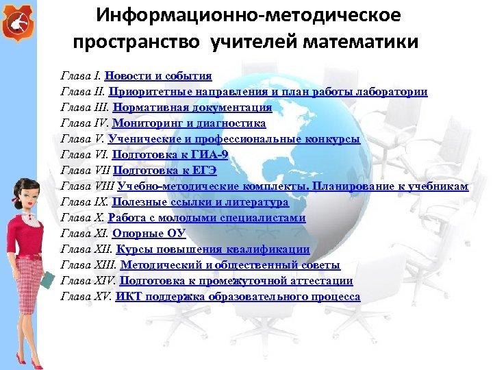 Информационно-методическое пространство учителей математики Глава I. Новости и события Глава II. Приоритетные направления и