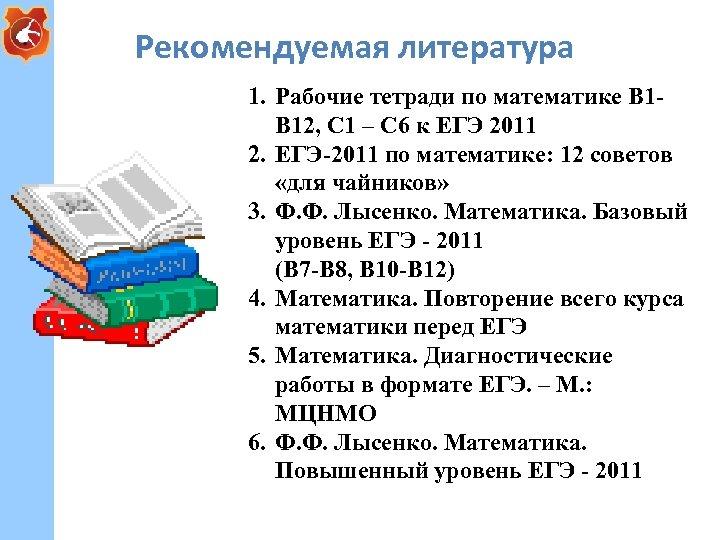 Рекомендуемая литература 1. Рабочие тетради по математике B 1 B 12, С 1 –