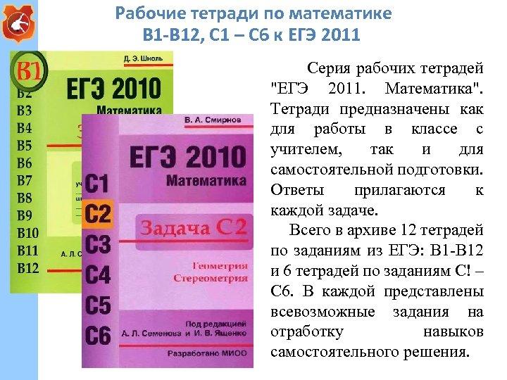 Рабочие тетради по математике B 1 -B 12, С 1 – С 6