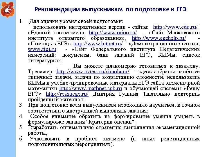 Рекомендации выпускникам по подготовке к ЕГЭ 1. 3. 4. 5. 6. Для оценки уровня