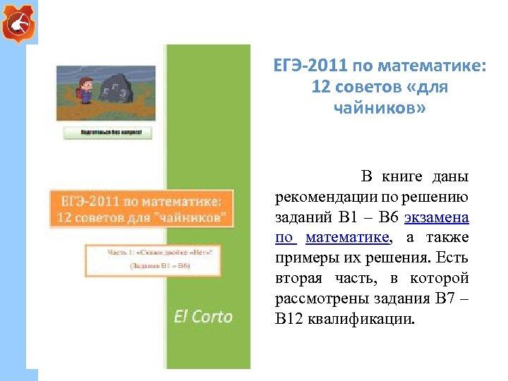 ЕГЭ-2011 по математике: 12 советов «для чайников» В книге даны рекомендации по решению заданий
