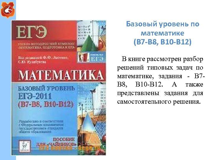 Базовый уровень по математике (В 7 -В 8, В 10 -В 12) В книге